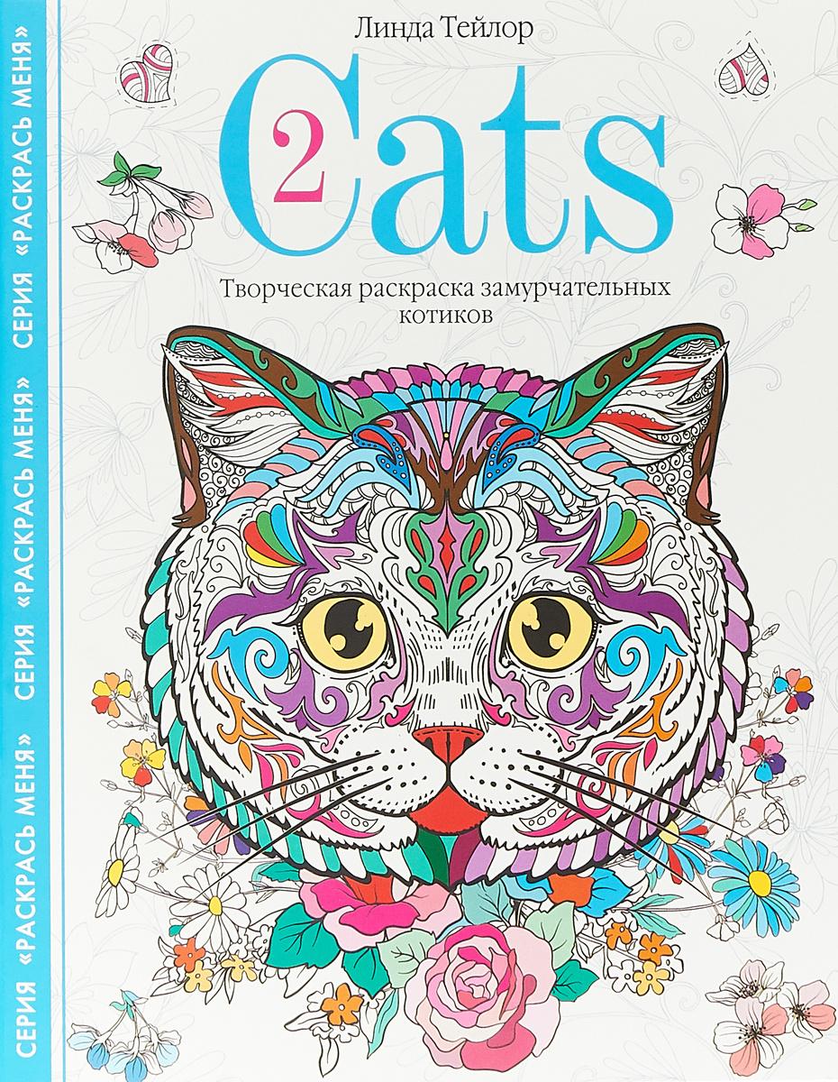 """Книга """"Cats-2. Творческая раскраска замурчательных котиков ..."""