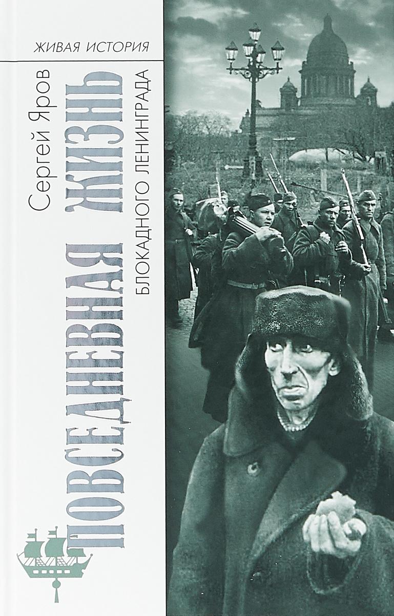 Повседневная жизнь блокадного Ленинграда   Яров Сергей Викторович  #1