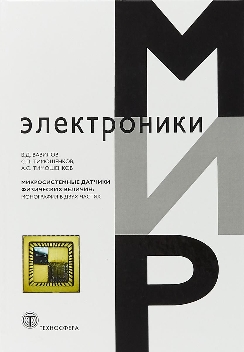 Микросистемные датчики физических величин | Тимошенков Сергей Петрович, Тимошенков А. С.  #1