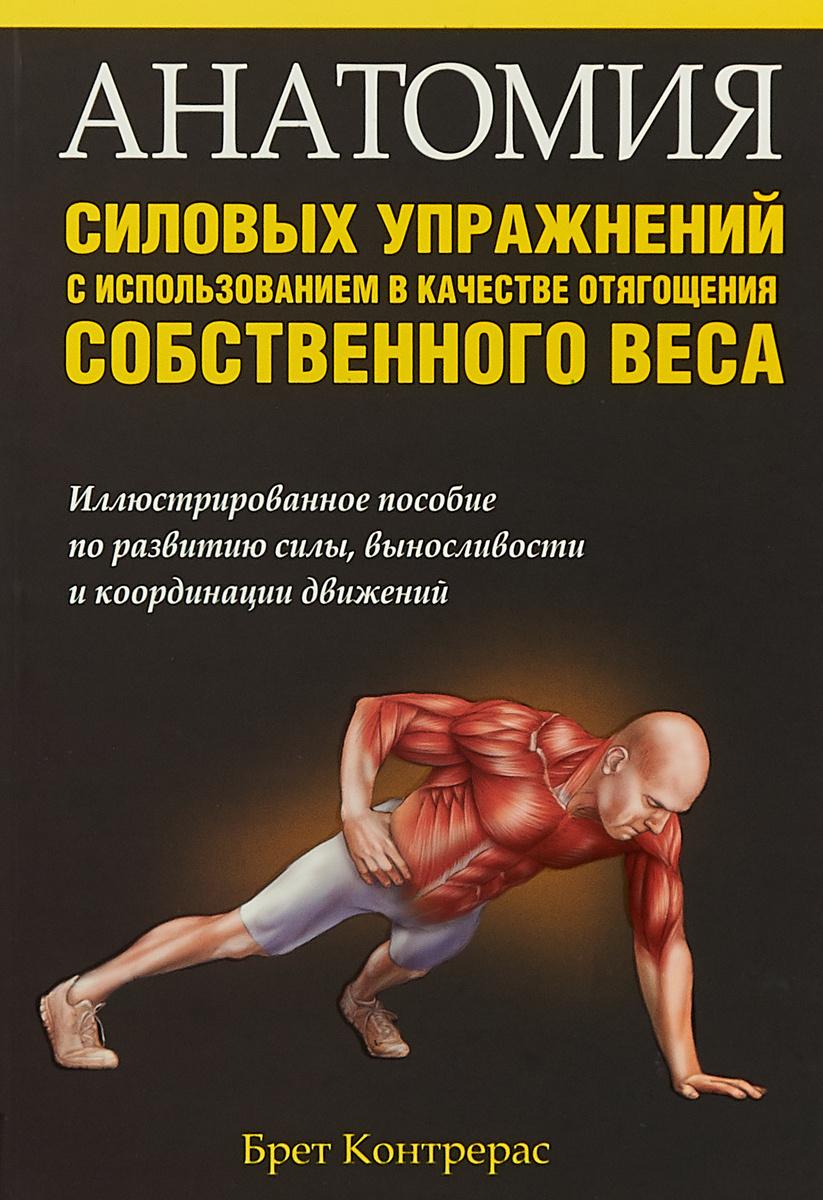 Анатомия силовых упражнений с использованием в качестве отягощения собственного веса | Контрерас Брет #1
