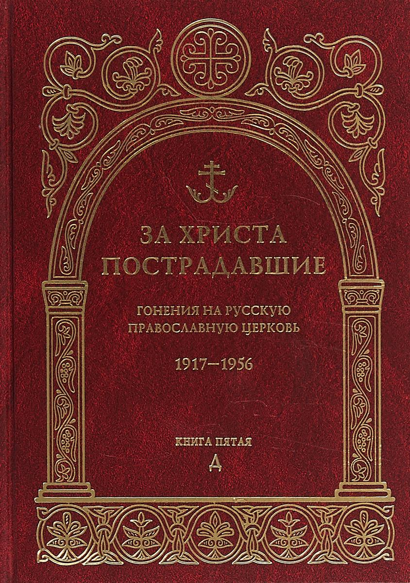 За Христа пострадавшие. Гонения на Русскую Православную Церковь 1917-1956. Биографический справочник. #1