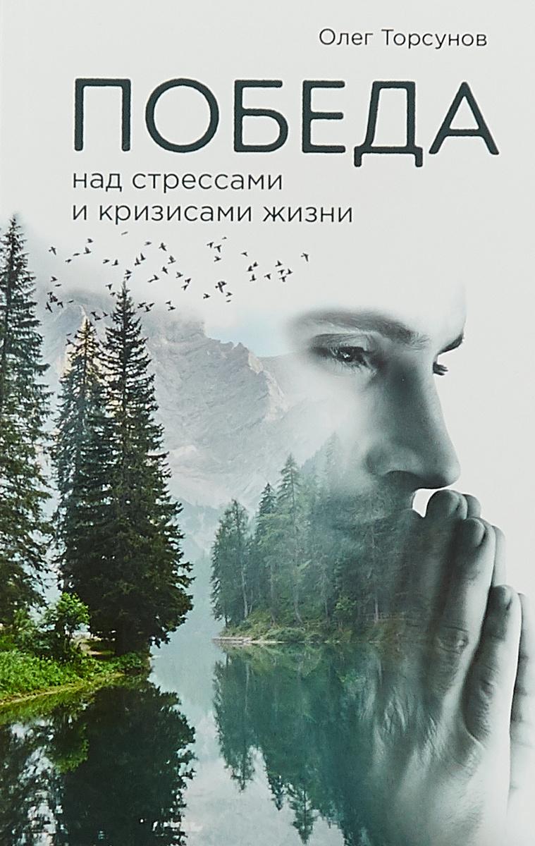Победа над стрессами и кризисами жизни | Торсунов Олег Геннадьевич  #1