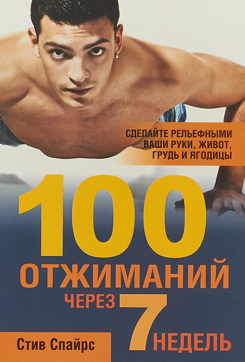 100 отжиманий через 7 недель   Спайрс Стив, Спайрс Стив #1