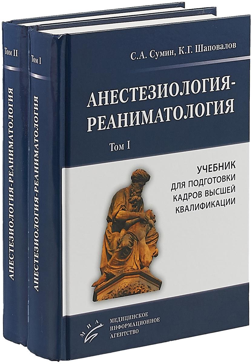 Анестезиология-реаниматология. Учебник для подготовки кадров высшей квалификации (комплект из 2 книг) #1