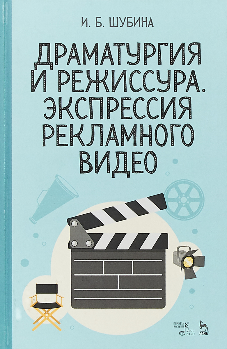 Драматургия и режиссура. Экспрессия рекламного видео. Учебное пособие | Шубина Ирина Борисовна  #1