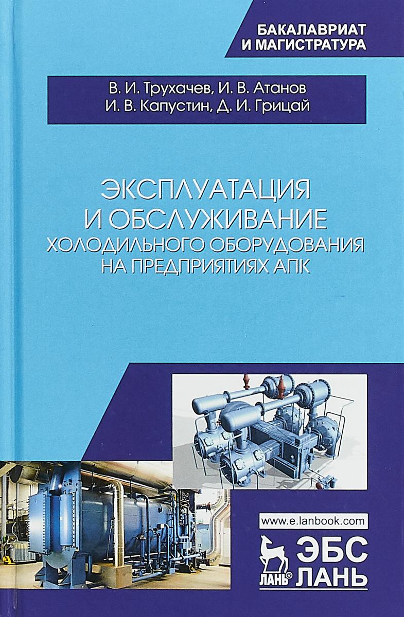 Эксплуатация и обслуживание холодильного оборудования на предприятиях АПК. Учебное пособие   Трухачев #1