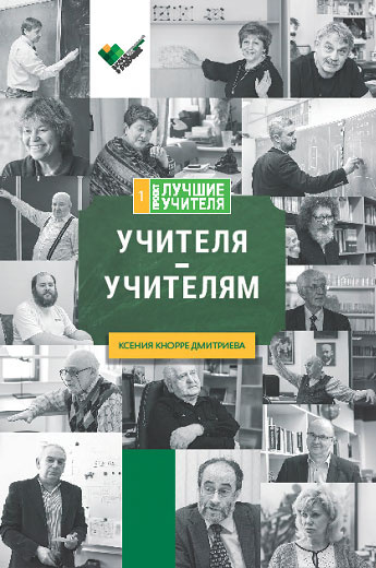 Учителя - учителям | Кнорре Дмитриева Ксения #1
