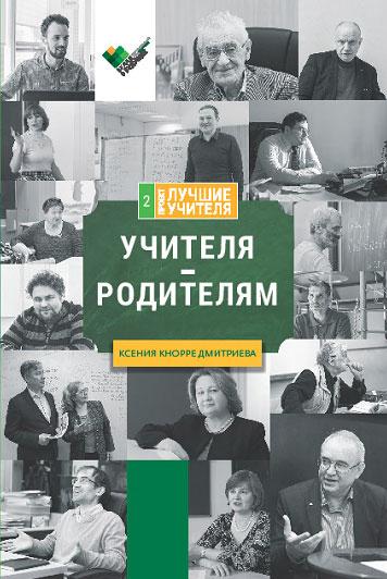 Учителя - родителям | Кнорре Дмитриева Ксения #1