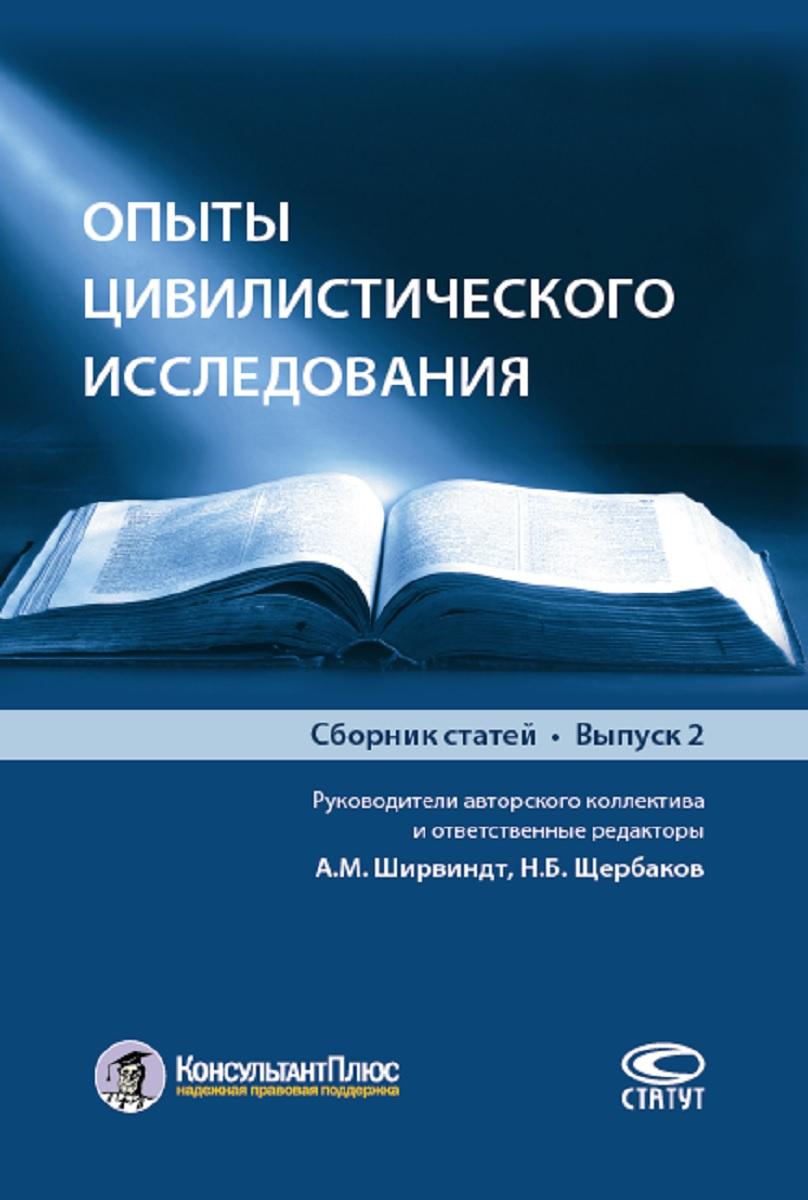 Опыты цивилистического исследования. Сборник статей. Выпуск 2  #1
