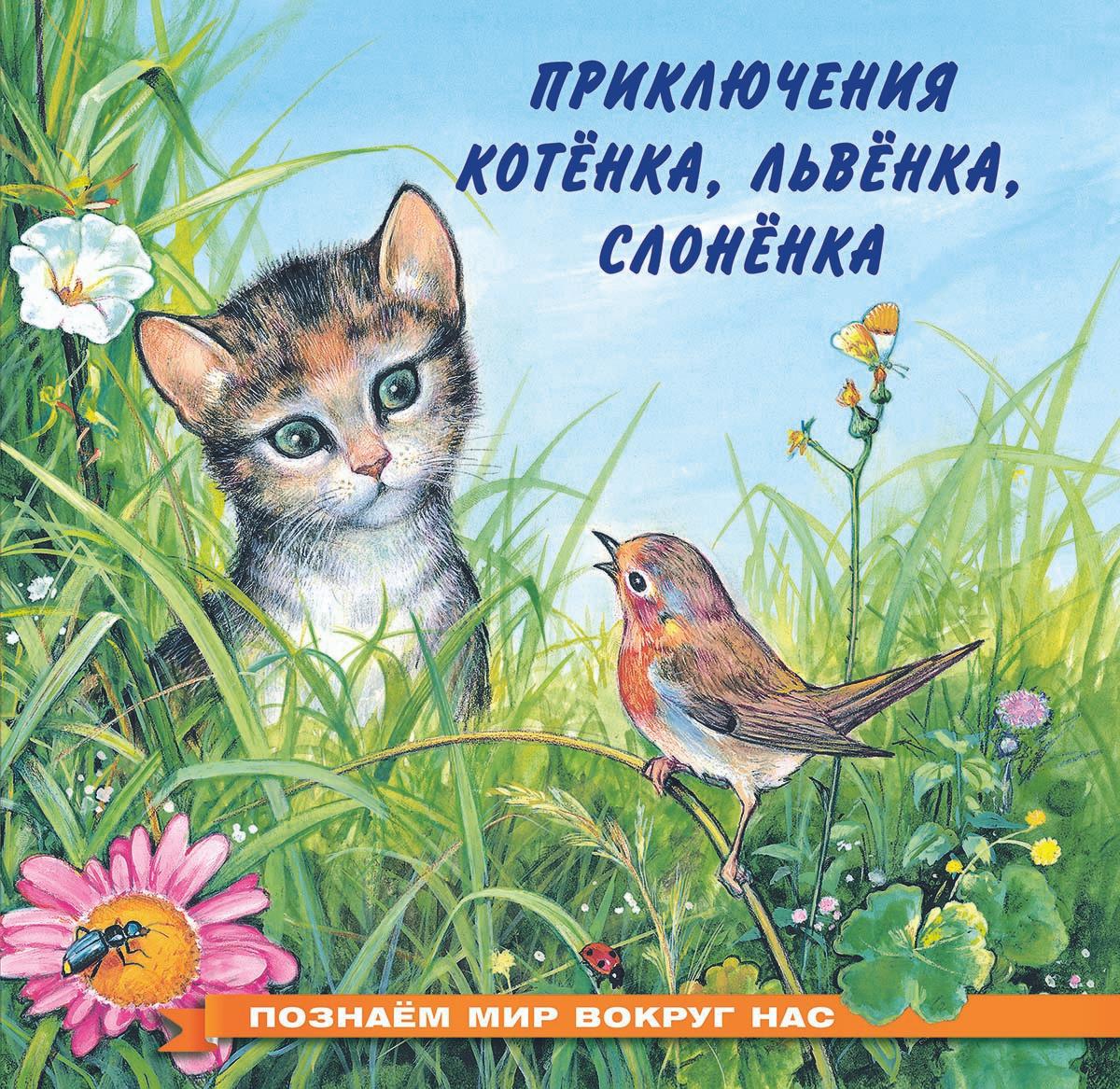 Приключения котёнка, львёнка, слонёнка | Гурина Ирина Валерьевна  #1
