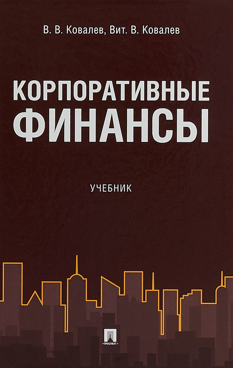 Корпоративные финансы. Учебник   Ковалев Валерий Викторович, Ковалев Виталий Валерьевич  #1