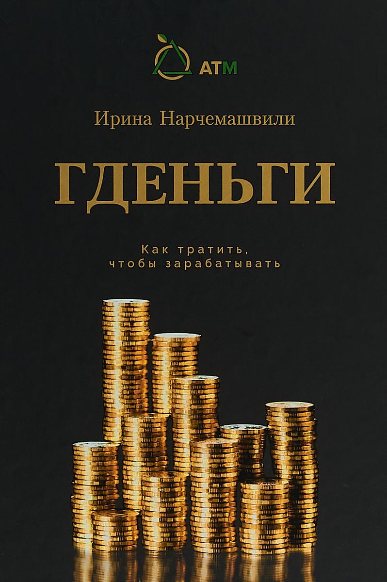 Гденьги. Как тратить, чтобы зарабатывать   Нарчемашвили Ирина  #1