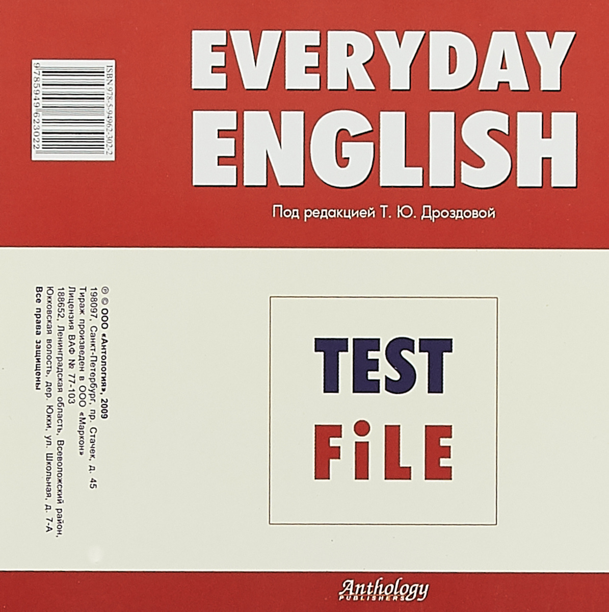 Everyday English: Test File (аудиокурс на CD) #1