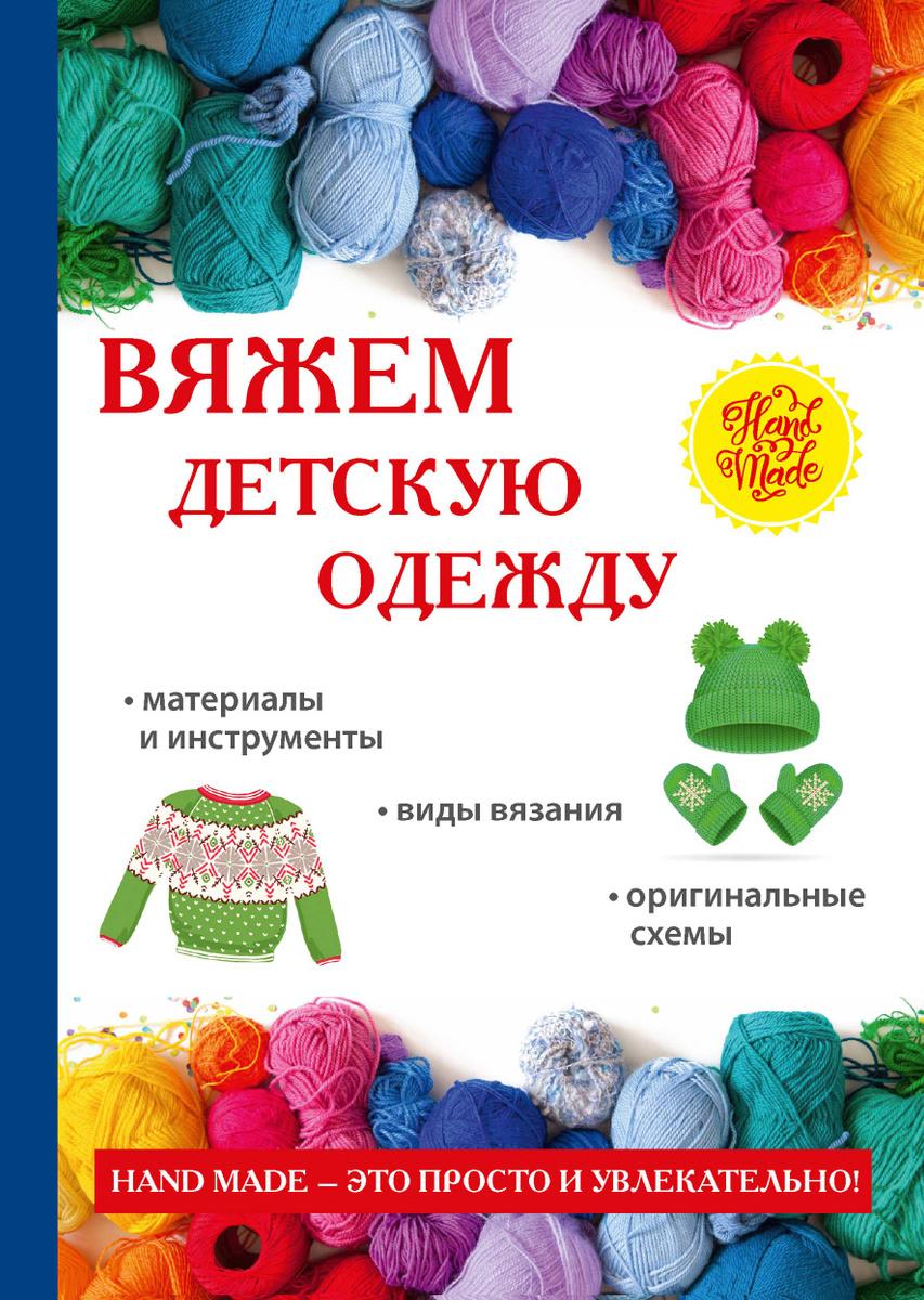 d82ce80d6b46c Вяжем детскую одежду — купить в интернет-магазине OZON с быстрой доставкой