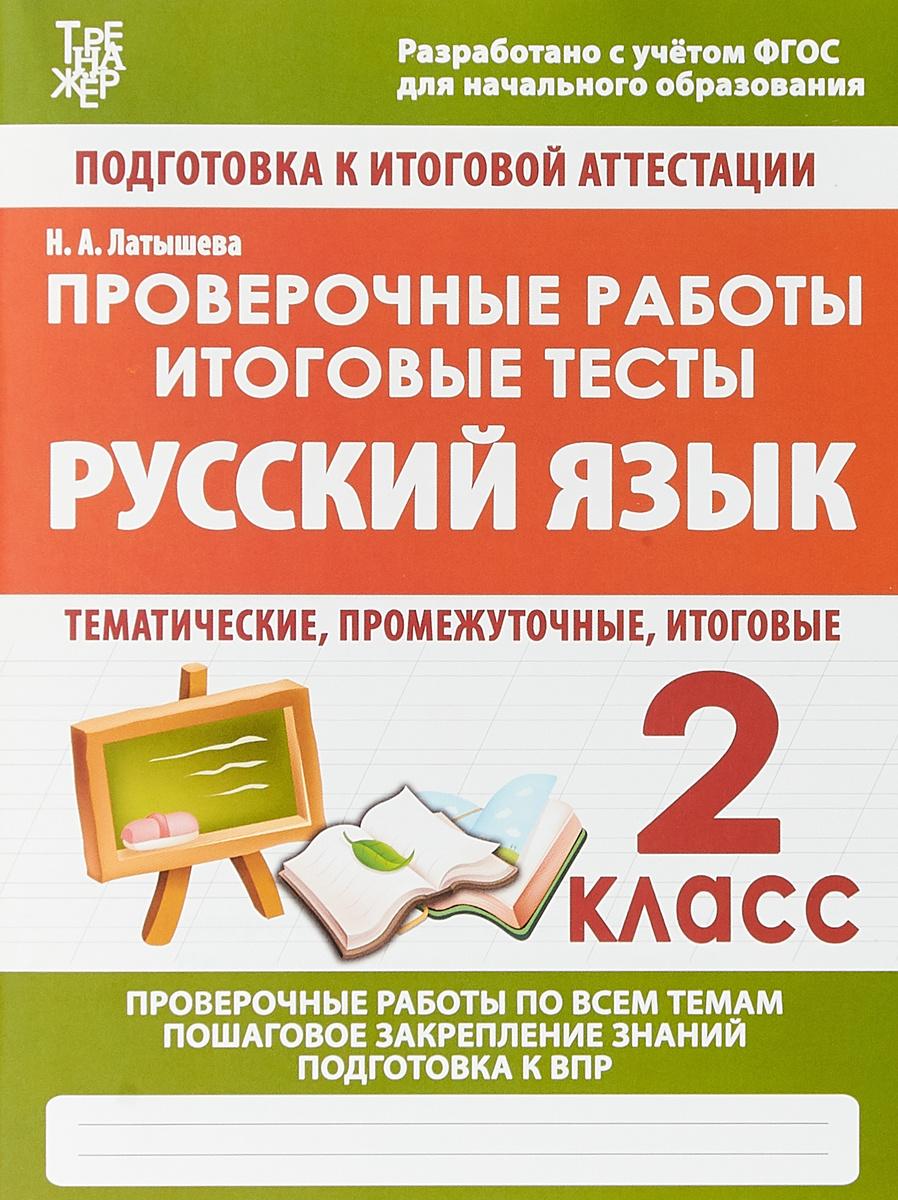 Русский язык. 2 класс. Проверочные работы. Итоговые тесты   Латышева Наталья Александровна  #1