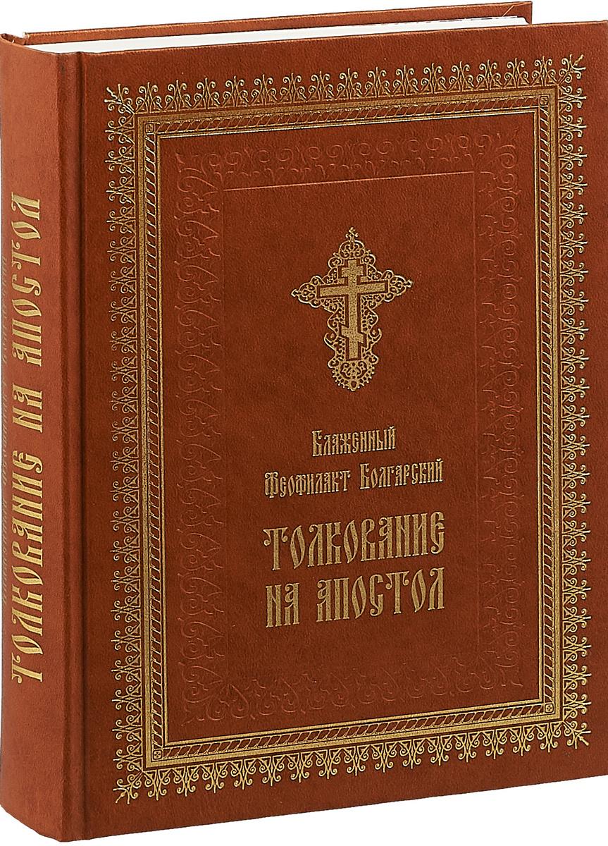 Толкование на Апостол   Блаженный Феофилакт Болгарский  #1