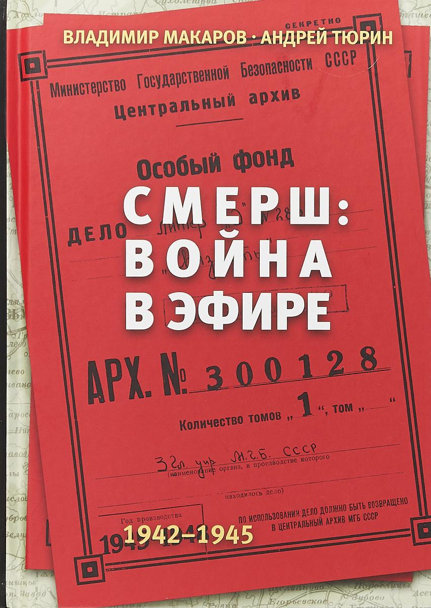 Смерш. Война в эфире. 1942-1945 | Тюрин Андрей В., Макаров Владимир Геннадьевич  #1