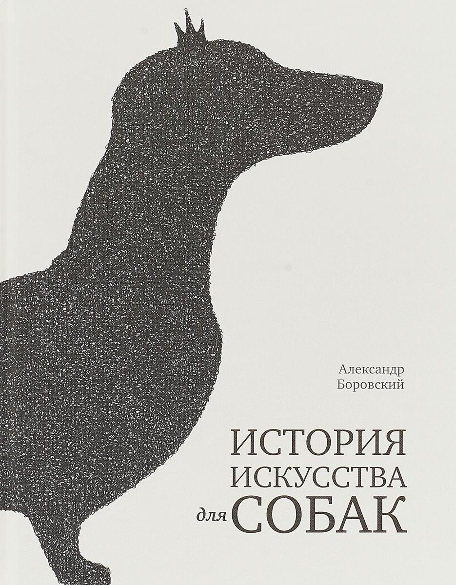 История искусства для собак | Боровский Александр Давидович  #1