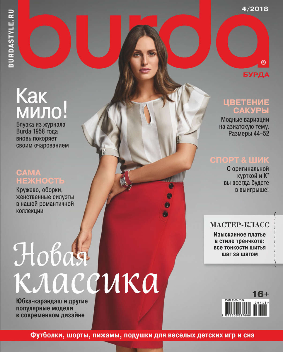 353c9cf574a Burda №04 2018 — купить в интернет-магазине OZON.ru с быстрой доставкой