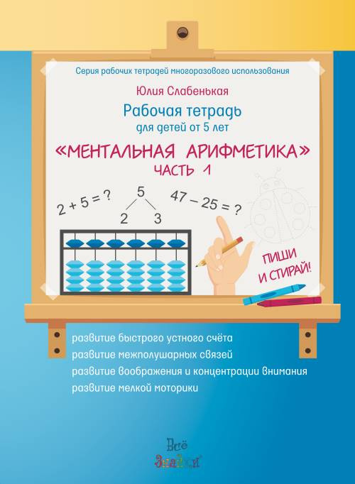 Ментальная арифметика. Рабочая тетрадь для детей от 5 лет. Часть 1   Слабенькая Юлия  #1