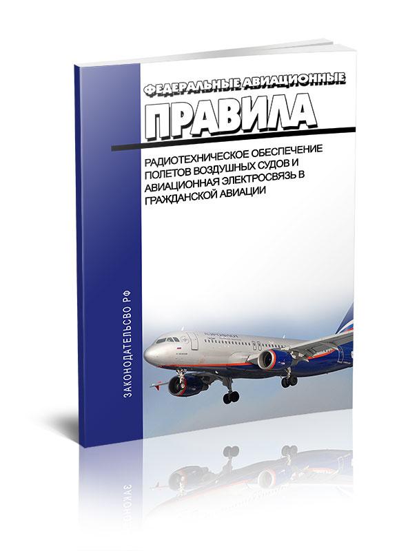 Радиотехническое обеспечение полетов воздушных судов и авиационная электросвязь в гражданской авиации. #1