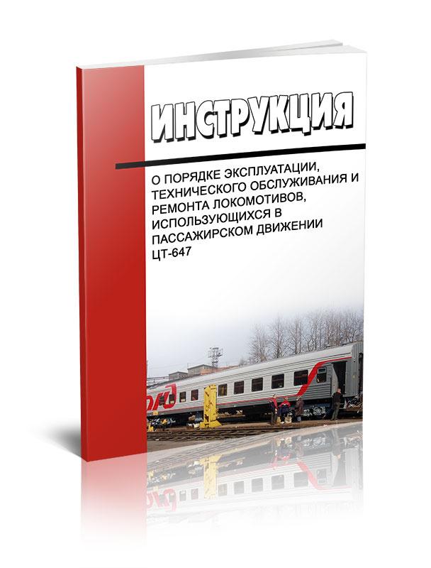 Инструкция о порядке эксплуатации, технического обслуживания и ремонта локомотивов, использующихся в #1
