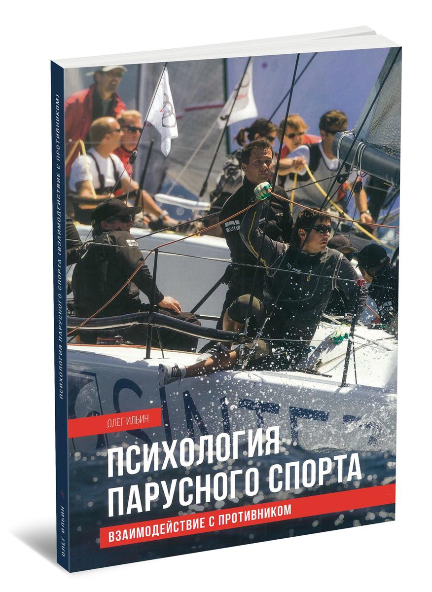 Психология парусного спорта. Взаимодействие с противником | Ильин Олег  #1