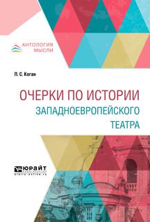 Очерки по истории западноевропейского театра | Коган Пётр Семёнович  #1