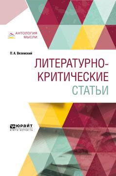 Литературно-критические статьи | Вяземский Петр Андреевич  #1