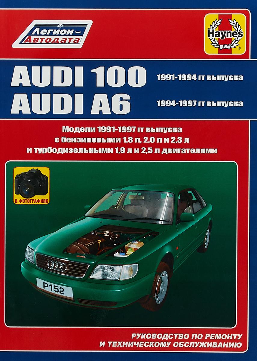 Audi 100 / A6 1991-1997 года. С бензиновыми и дизельными двигателями. Руководство по ремонту и техническому #1