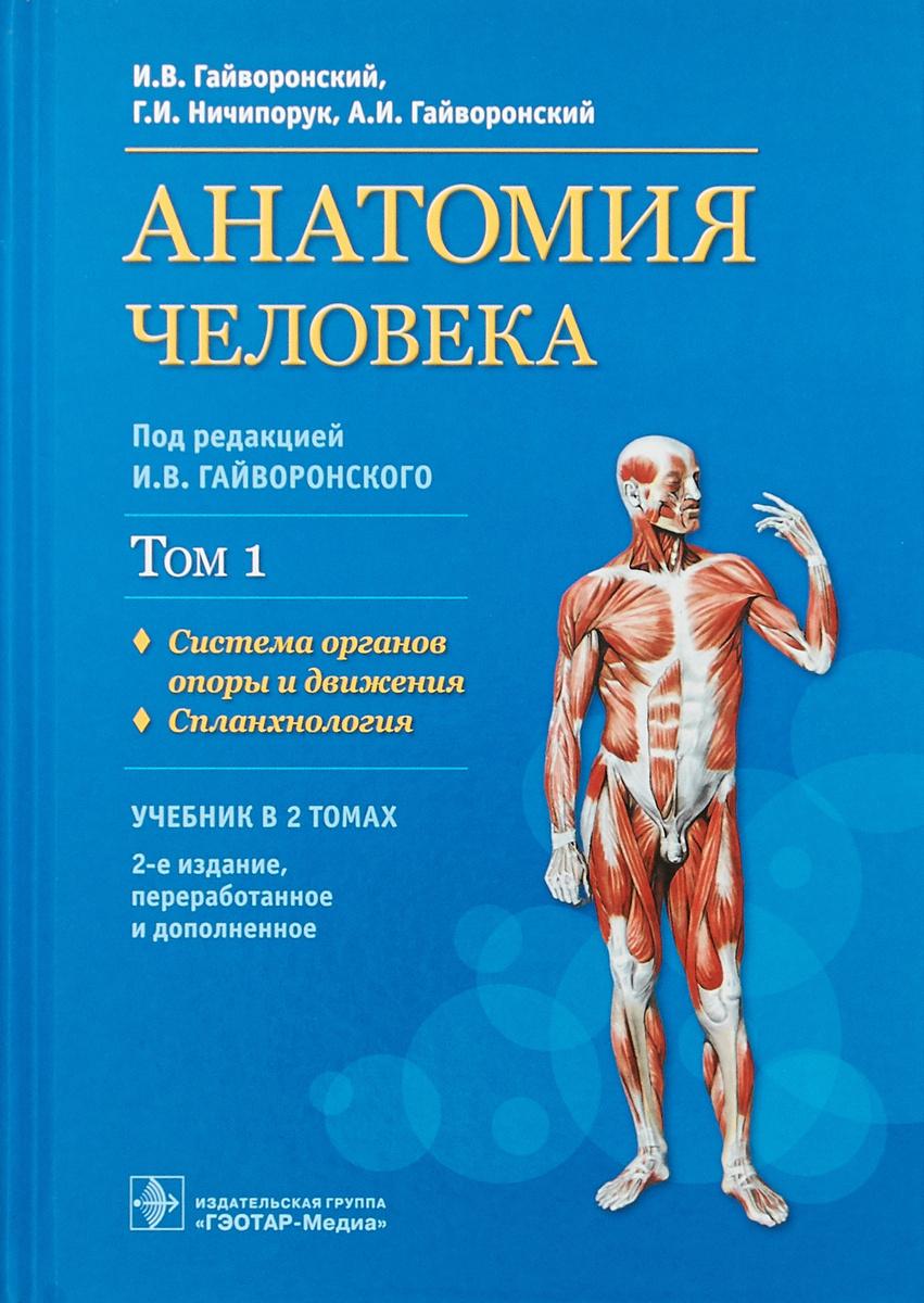 Анатомия человека. Том 1. Система органов опоры и движения | Гайворонский И. В., Ничипорук Геннадий Иванович #1