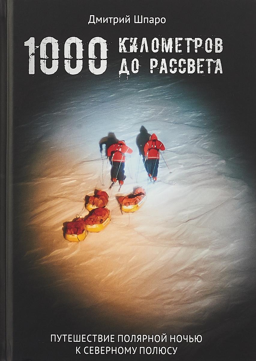 1000 километров до рассвета. Путешествие полярной ночью к Северному полюсу | Шпаро Дмитрий Игоревич  #1