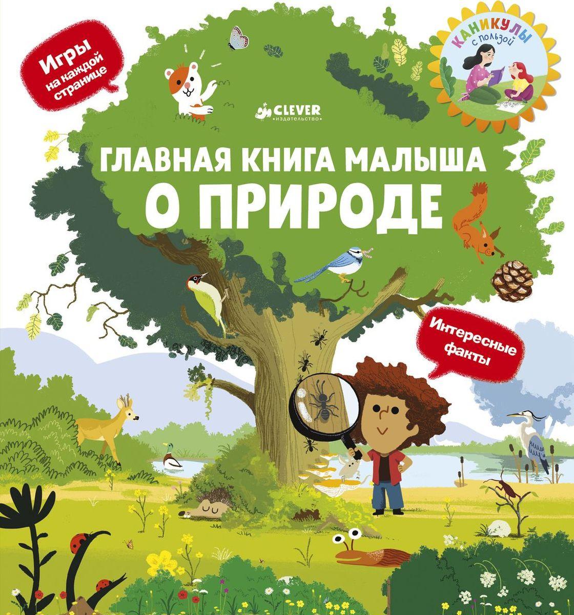 О природе. Главная книга малыша #1