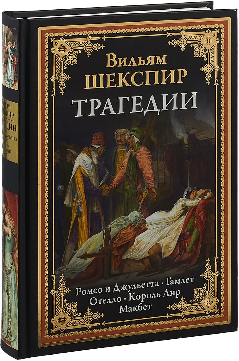 Трагедии. Ромео и Джульетта. Гамлет. Отелло. Король Лир. Макбет | Шекспир Уильям  #1