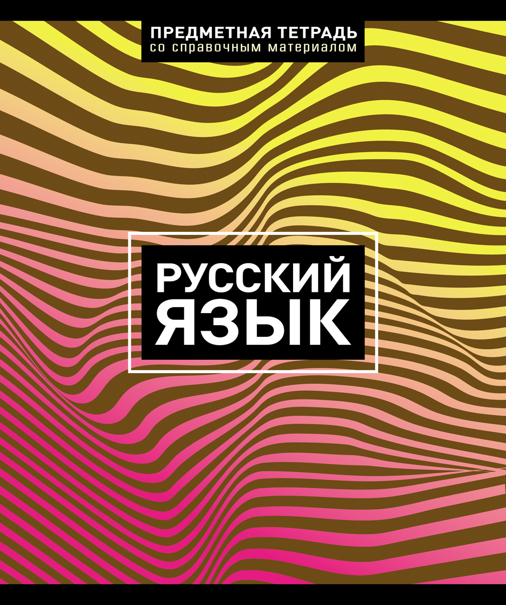 Magic Lines Тетрадь Волна Русский язык 48 листов в линейку #1
