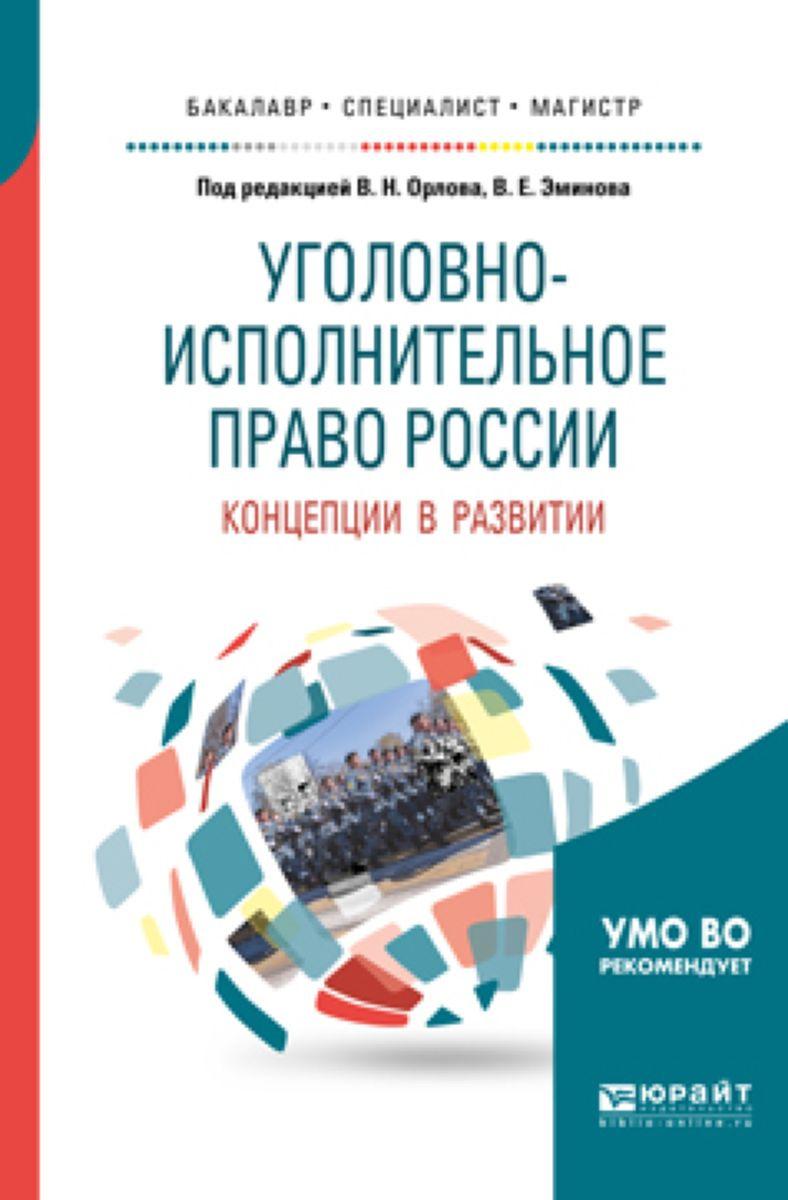 Уголовно-исполнительное право России. Концепции в развитии. Учебное пособие  #1