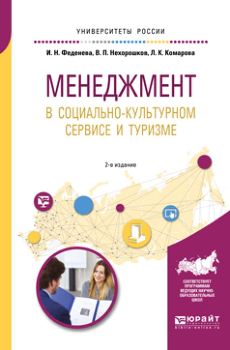 Менеджмент в социально-культурном сервисе и туризме. Учебное пособие для академического бакалавриата #1