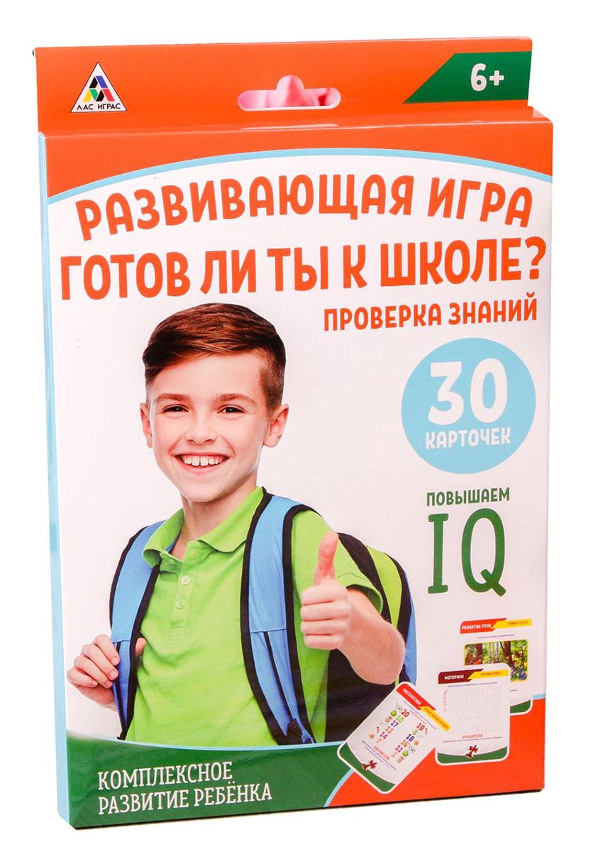 Лас Играс Игра проверка знаний Готов ли ты к школе? #1