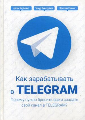 Как зарабатывать в Telegram. Почему нужно бросить все и создать свой канал в Telegram?   Тажетдинов Тимур, #1