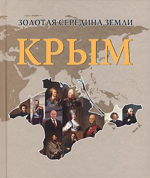 Золотая середина Земли. Крым | Дубовис Григорий Александрович, Сидякин Александр Геннадьевич  #1