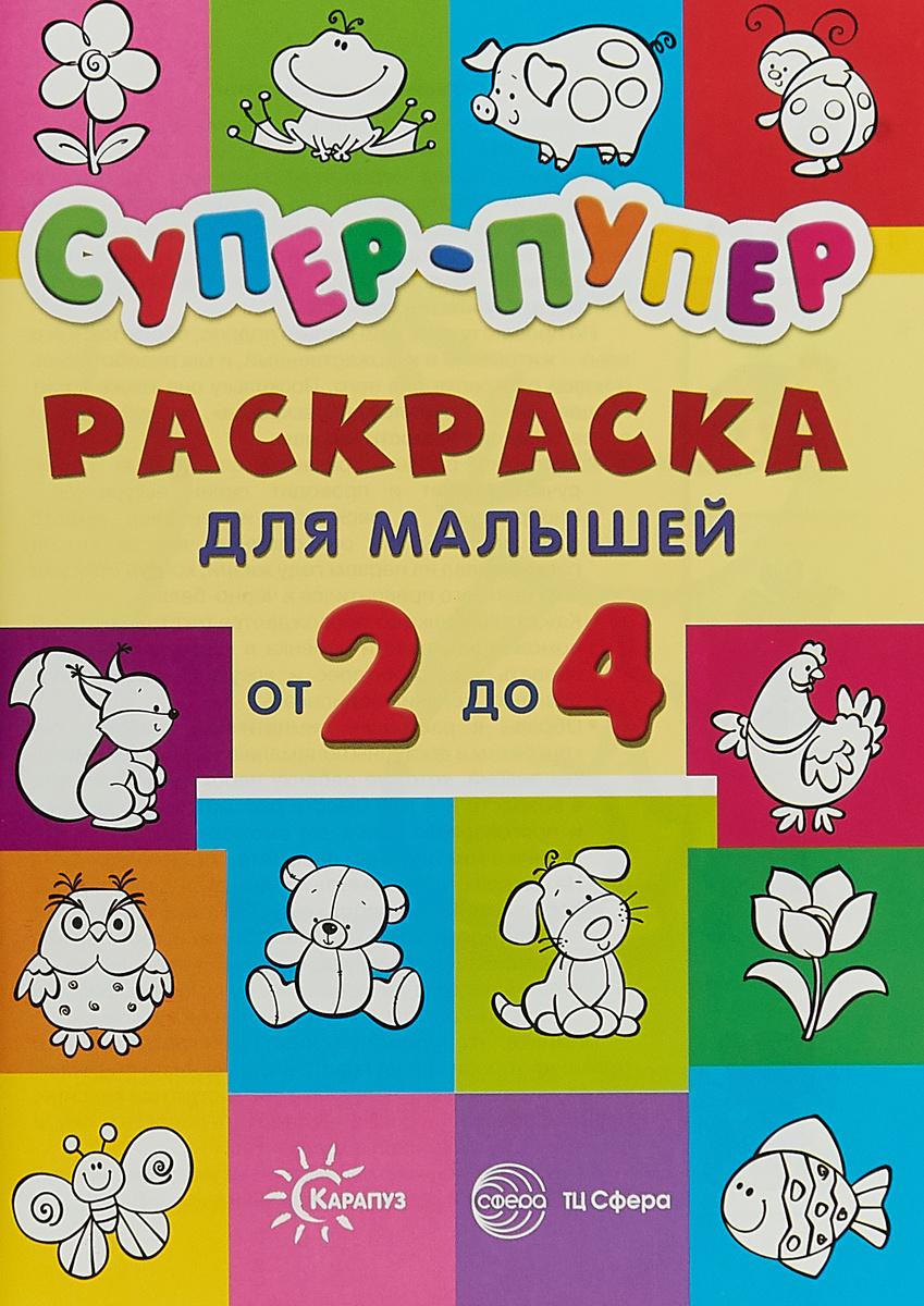 """Книга """"Супер-пупер для малышей от 2 до 4 лет. Раскраска ..."""