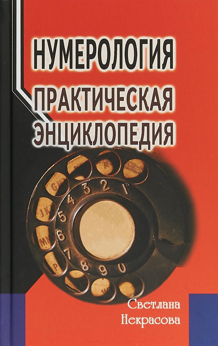 Нумерология. Практическая энциклопедия   Некрасова Светлана  #1