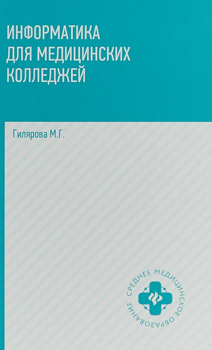 Информатика для медицинских колледжей. Учебник | Гилярова Марина Геннадьевна  #1