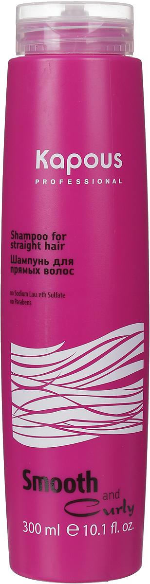 Kapous Шампунь для прямых волос Smooth and Curly, без сульфатов, без парабенов, 300 мл  #1