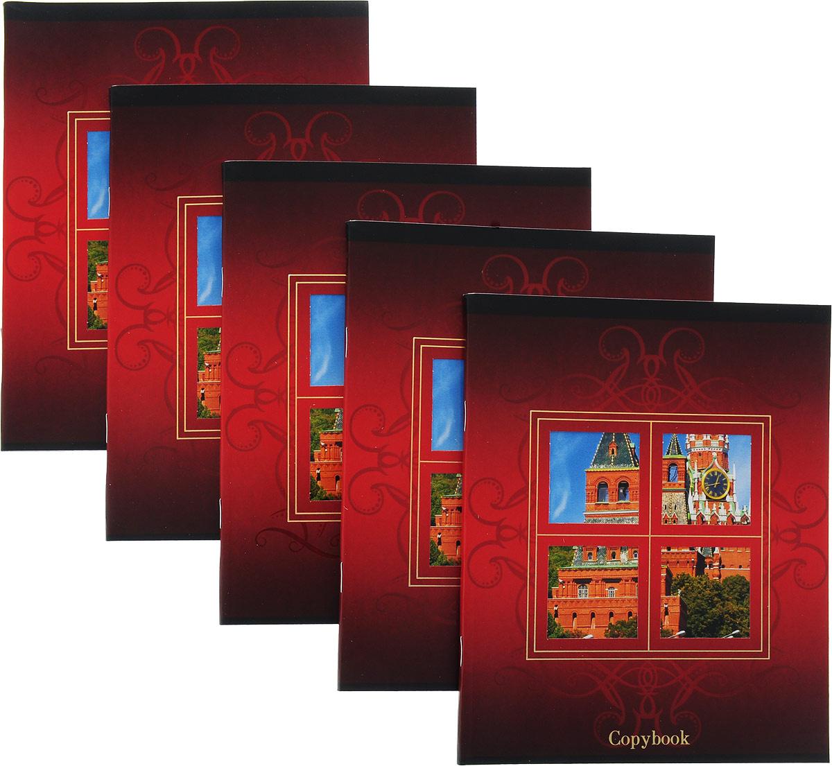 КТС-Про Набор тетрадей Взгляни по-новому Спасская башня 48 листов в клетку 5 шт  #1