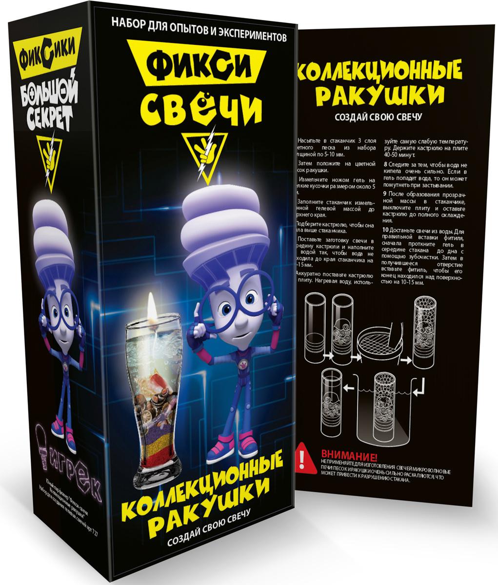 Висма Набор для проведения экспериментов Фикси-свечи Коллекционные ракушки  #1