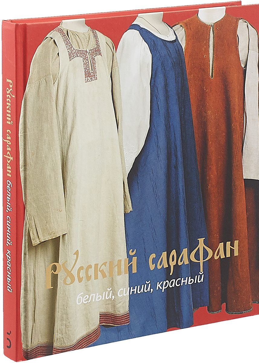 78d755fbe13 Русский сарафан. Белый