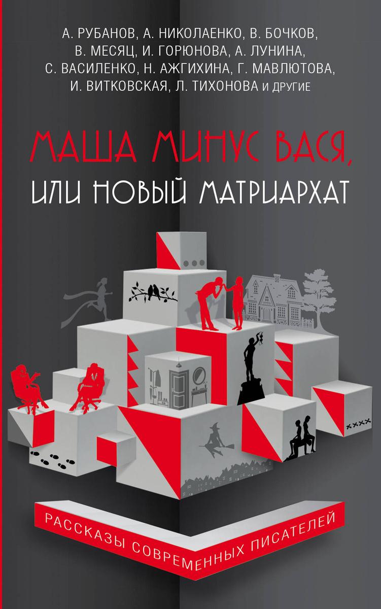 Маша минус Вася, или Новый матриархат | Снегирев Александр, Емец Дмитрий Александрович  #1