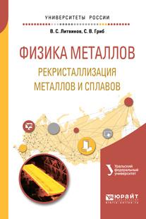 Физика металлов. Рекристаллизация металлов и сплавов. Учебное пособие | Гриб Стелла Владимировна, Литвинов #1