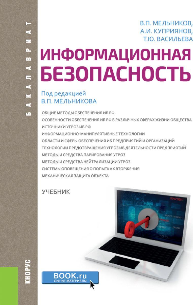 Информационная безопасность   Васильева Татьяна Юрьевна, Куприянов Александр Ильич  #1
